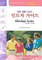 부부 멘토링 결혼생활 시리즈 인도자 가이드