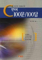 초보자와 수험자를 위한 C언어 100문 100답