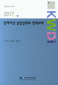 장애여성 실업실태와 정책과제(2017)