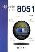 시뮬레이터에 의한 8051