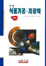 식품가공 저장학 (현대) (개정판)
