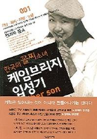 한국의 꼴찌소녀 케임브리지 입성기