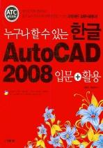 누구나 할 수 있는 한글 AUTOCAD 2008 (입문+활용)