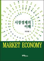 시장경제의 이해
