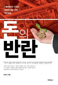돈의 반란