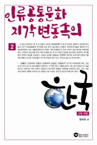 인류 공통문화 지각변동 속의 한국. 2: 교회 전편