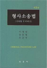 형사소송법(선택형 문제해설)