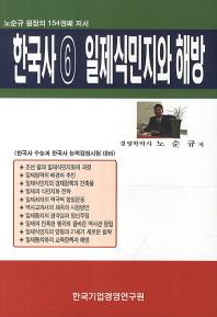 한국사. 6: 일제식민지와 해방