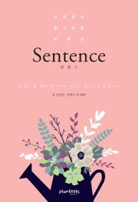 센텐스(Sentence)