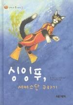 싱잉푸 서커스단 구하기 (노래하는 똥 시리즈 3)