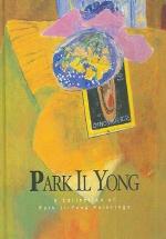 PARK IL YONG(박일용 작품집)