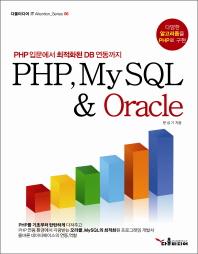 PHP MySQL & Oracle