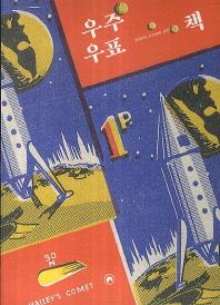 우주 우표책