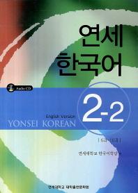 연세 한국어 2-2: 6과-10과(English Version)