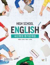 내신평정 High School English(고등 영어) 평가문제집(양현권 외)(2020)