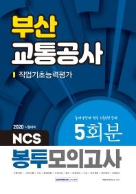 부산교통공사 직업기초능력평가 NCS 봉투모의고사 5회분(2020 시험대비)