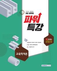 파워특강 교육학개론(9급 공무원)(2021)