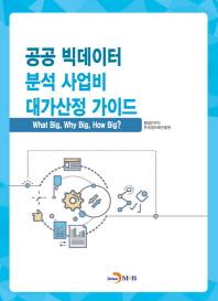 공공 빅데이터 분석 사업비 대가산정 가이드