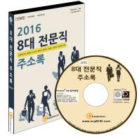 8대 전문직 주소록(2016)(CD)