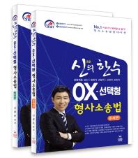 신광은의 한수 형사소송법 OX 선택형