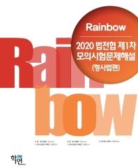 Rainbow 법전협 제1차 모의시험문제해설(형사법편)(2020)