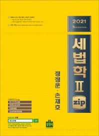 세법학. 2 zip(2021)