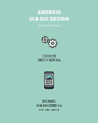 디자이너와 개발자가 함께 읽는 안드로이드 UI & GUI 디자인