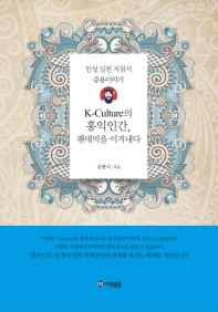K-Culture의 홍익인간, 팬데믹을 이겨내다