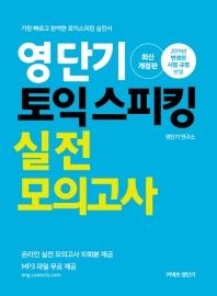 영단기 토익스피킹 실전모의고사(2019)