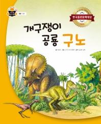 개구쟁이 공룡 구노