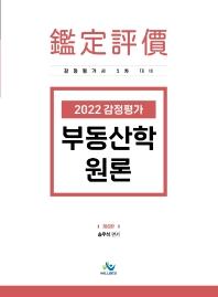 2022 감정평가 부동산학원론
