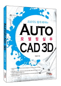 초보자도 쉽게 배우는 AutoCAD 3D 모델링 실무