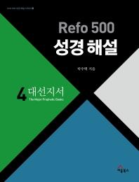 Refo 500 성경 해설. 4: 대선지서