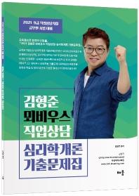 김형준 뫼비우스 직업상담 심리학개론 기출문제집(2021)