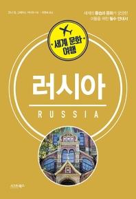 세계 문화 여행: 러시아