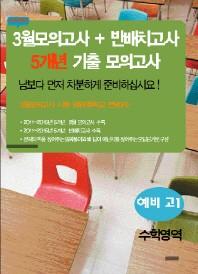 수능백전백승 고등 수학영역 예비 고1 5개년 기출 모의고사(2016)