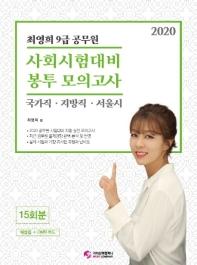 최영희 9급 공무원 사회시험대비 봉투 모의고사 15회분(2020)