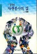 자원봉사의 길(상)