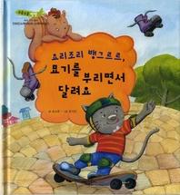 요리조리 뱅그르르,묘기를 부리면서 달려요_부릉부릉 쌩쌩 28
