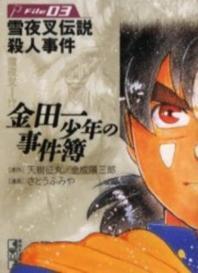 金田一少年の事件簿 FILE03
