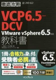 VCP6.5-DCV敎科書VMWARE VSPHERE6.5對應 試驗番號2V0-622