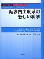 計算科學講座 10(第3部計算科學の橫斷槪念)