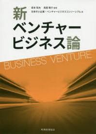 新ベンチャ-ビジネス論