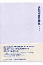 金田一春彦著作集 第5卷