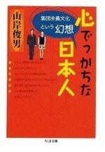 心でっかちな日本人 集團主義文化という幻想