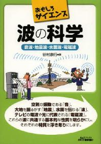 波の科學 音波.地震波.水面波.電磁波