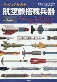 ヴィジュアル大全航空機搭載兵器