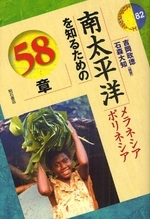 南太平洋を知るための58章 メラネシア ポリネシア