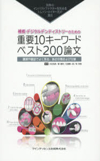 補綴.デジタルデンティストリ-のための重要10キ-ワ-ドベスト200論文 世界のインパクトファクタ-を決めるトムソン.ロイタ-社が選出 講演や雜誌でよく見る,あの分類および文獻
