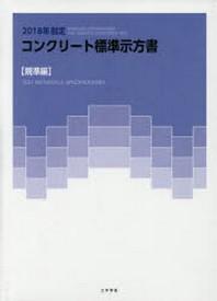 コンクリ-ト標準示方書 2018年制定 規準編 2卷セット